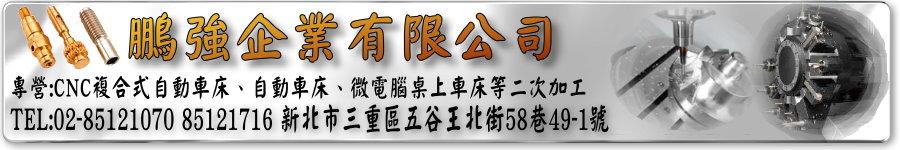 台北電腦車床加工廠